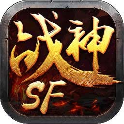 战神SF手游bt版2.2.1 安卓破解版【免费送vip】