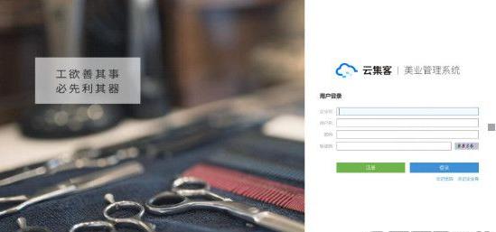 云集客美业店铺管理系统软件截图1