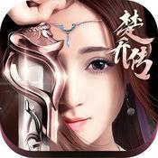 特工皇妃楚乔传手游腾讯版1.0 官方最新版