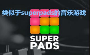 类似于superpads的音乐游戏