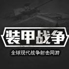 装甲战争国服激活码生成器绿色免费版