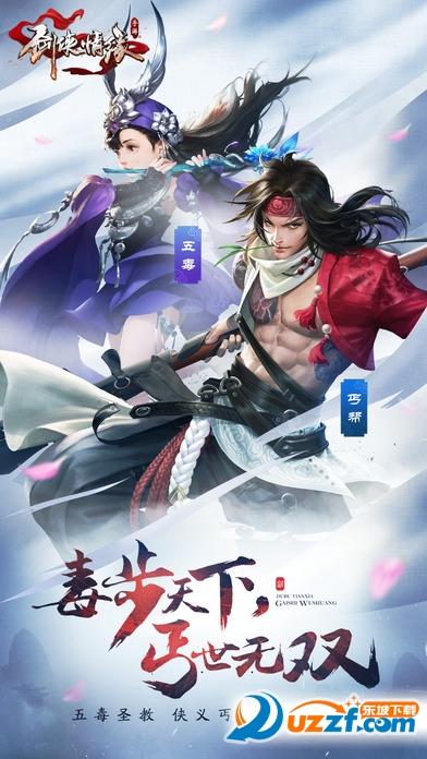 剑侠情缘2腾讯版截图