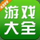 4399游戏盒3.6.0.27官网最新版