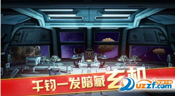密室逃脱9太空迷航截图
