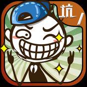 史小坑的爆笑生活16.0.04 安卓最新版