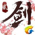 腾讯剑侠情缘2无限钻石版1.0安卓修改版