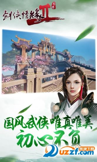 腾讯剑侠情缘2手游破解版截图