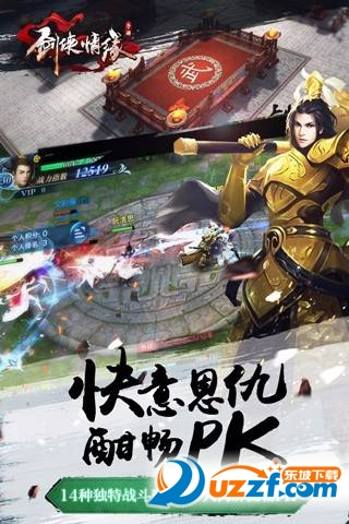 腾讯剑侠情缘2无限篝火版截图