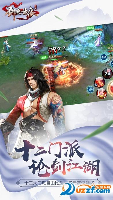 腾讯剑侠情缘2手游电脑版截图1