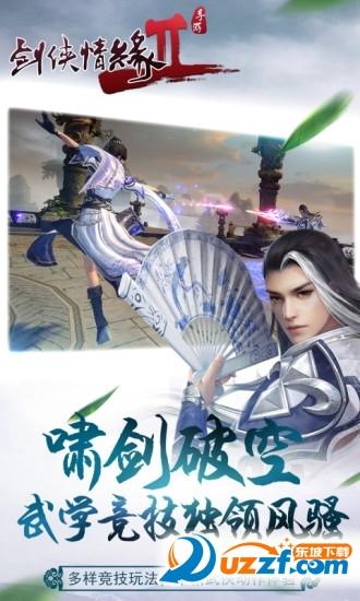 剑侠情缘2腾讯手游官网截图