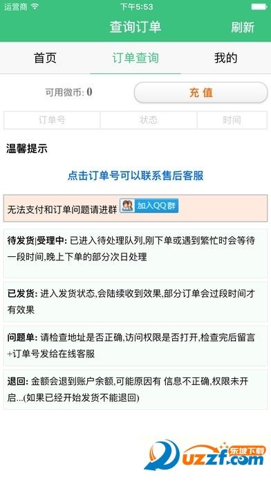 微信投票询超越免费刷票weixintp82017PC端截图0