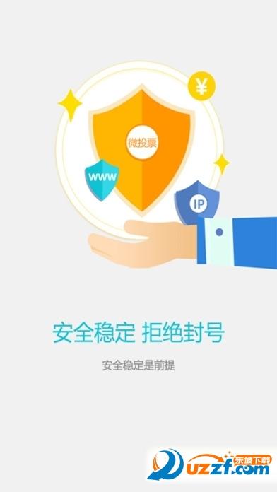 微信投票询超越免费刷票weixintp82017PC端截图3
