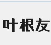 叶根友尚悦铂黑字体免费版