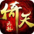 倚天无极ios变态版1.4.4 官方苹果版