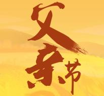 2017父亲节快乐祝福语doc免费下载