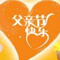 2017父亲节礼物排行榜doc免费下载