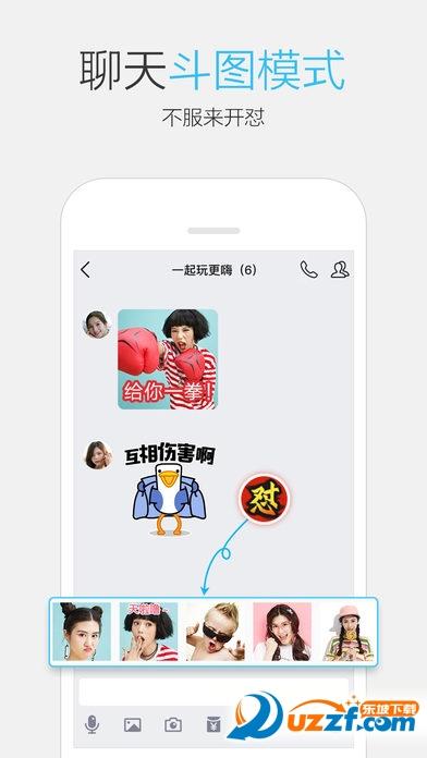 手机QQ2017苹果版(手机QQ iPhone版)截图