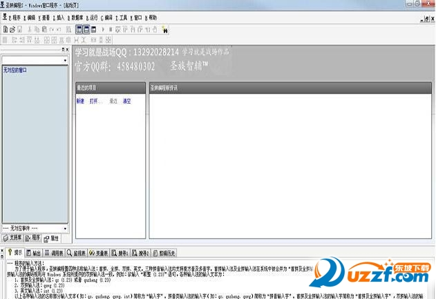 圣族智辅编程软件截图0