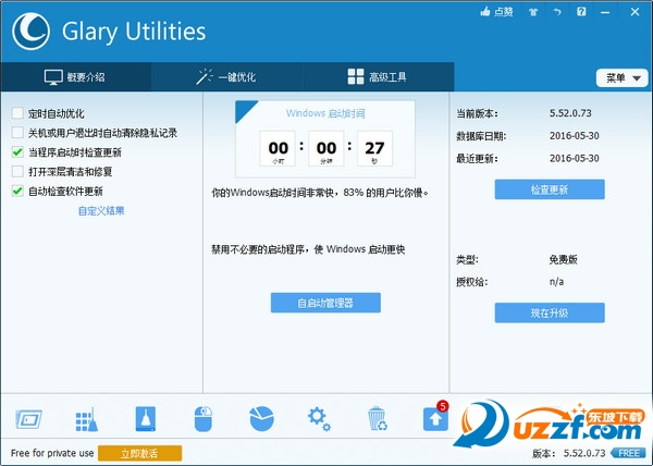 Glary Utilities Free官方版截图1