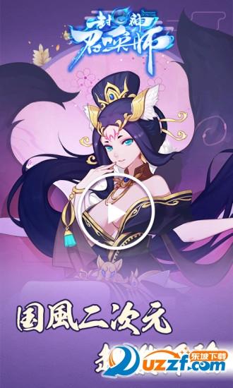 封神召唤师无限元宝版截图