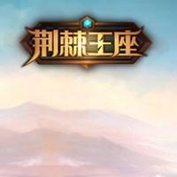 荆棘王座九游版