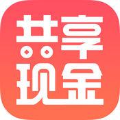 共享现金贷app苹果版1.0.1iOS版