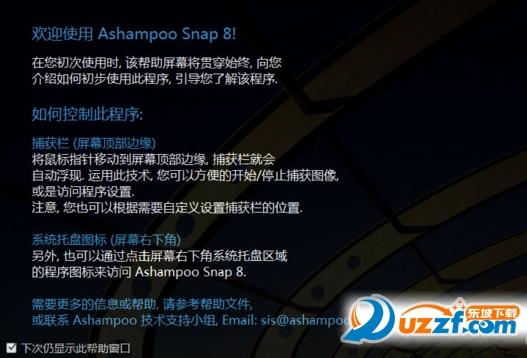 Ashampoo Snap 8(屏幕截图工具)截图0