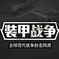 装甲战争手机官网版