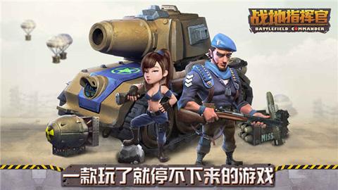 战地指挥官九游版截图