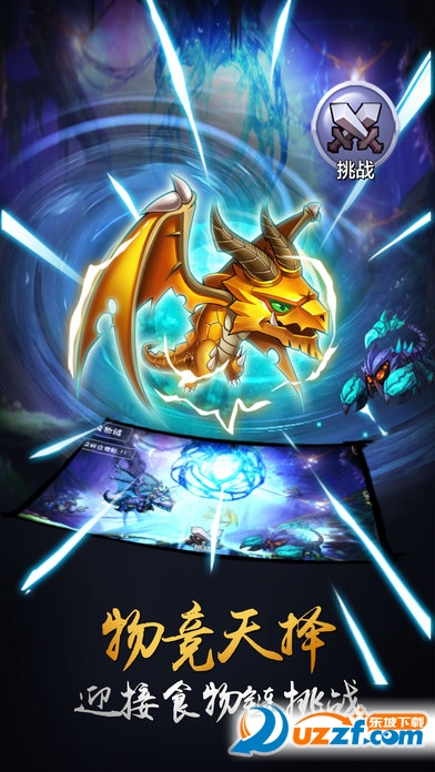 终极魔兽进化手游正式版截图