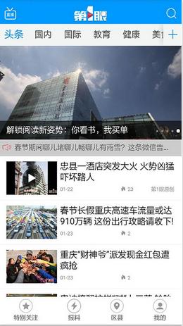 第一眼新闻app截图