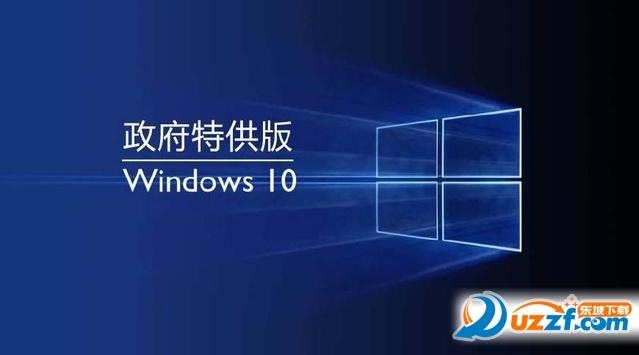 win10系统中国政府特供修改版截图0