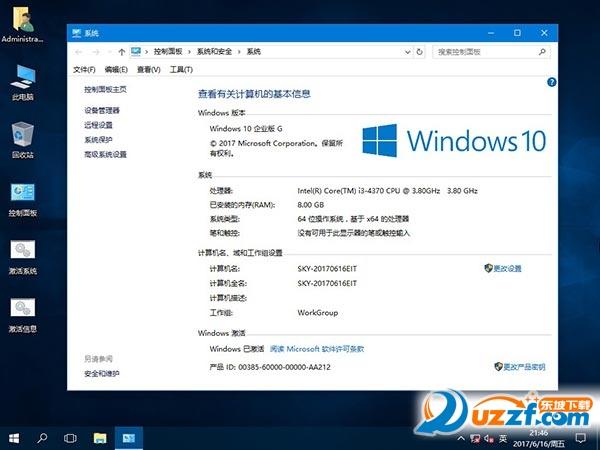 win10系统中国政府特供修改版截图1