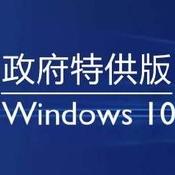 win10系统中国政府特供修改版