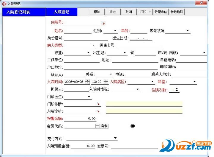 利康医院信息化管理系统截图1