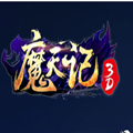 魔天记3d官方版1.8.0 安卓版