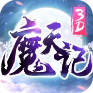 魔天�3d�O果版2.81 ios最新版