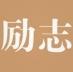 祝福中考顺利的图片含祝福语免费下载