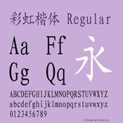彩虹楷体字体1.10 官方免费版