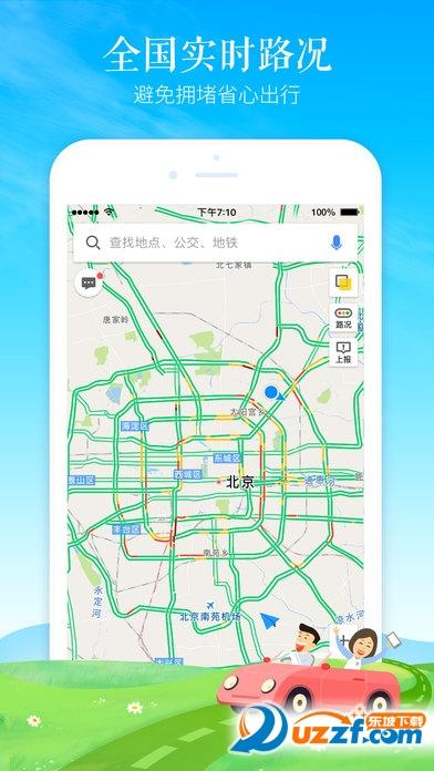 高德地图iPad版(高德地图HD)截图