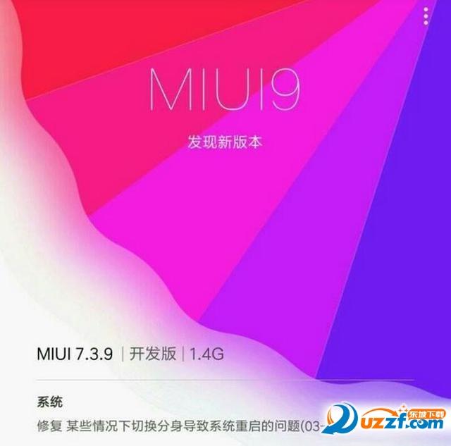 小米miui9系统下载截图1