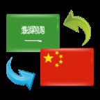 阿拉伯文翻译app