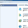 VMware Player32位正式版