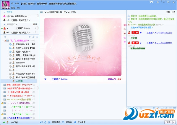 IS/ISpeak语音视频聊天工具截图0