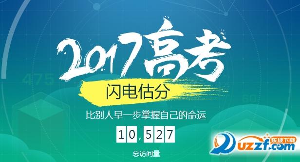 2017北京高考估分选择志愿系统截图0