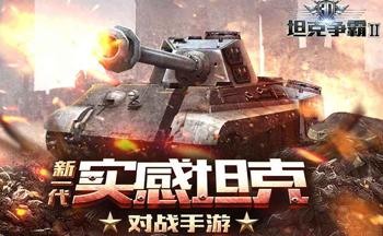 3D坦克争霸2手游