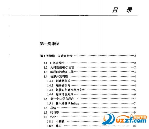 21天学通C语言第七版截图0