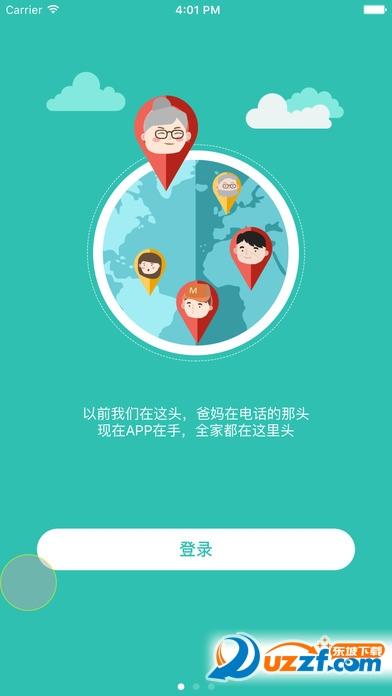和家亲app官方下载截图