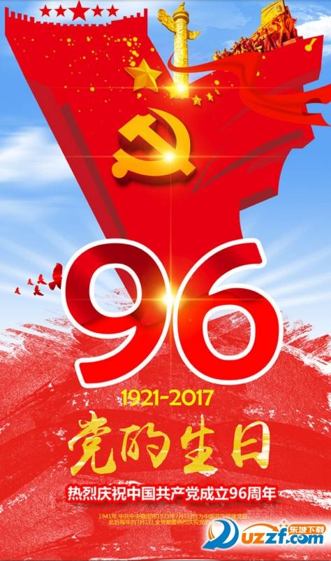 2017建党节海报PSD分层素材截图0