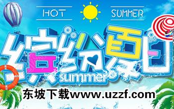 夏日手机必备app